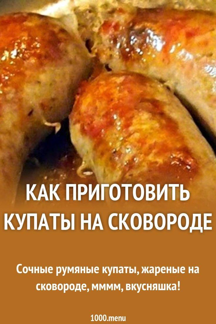 Сочные, ароматные купаты: секреты и рецепты приготовления грузинских колбасок в домашних условиях