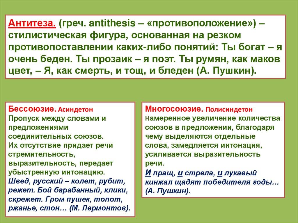 """Риторическое обращение и риторическое восклицание: примеры из поэмы """"полтава"""""""
