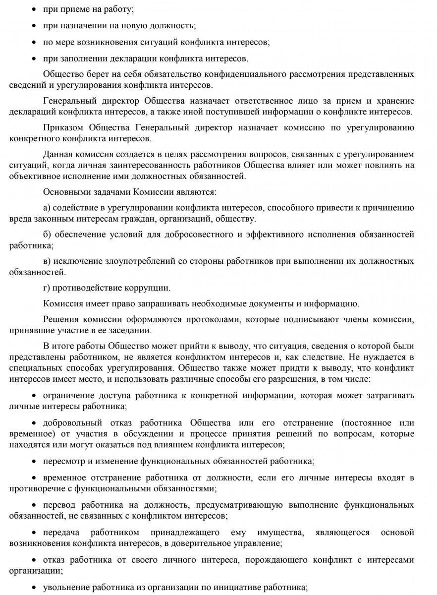 Конфликт интересов — википедия. что такое конфликт интересов