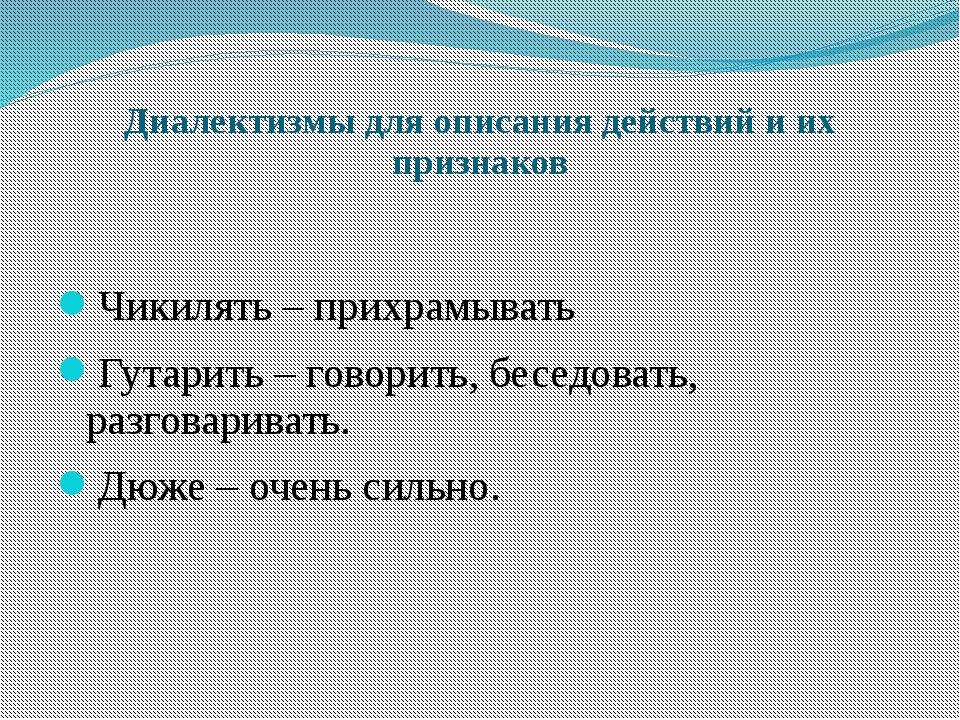 Диалектизмы - примеры. использование диалектизмов :: syl.ru