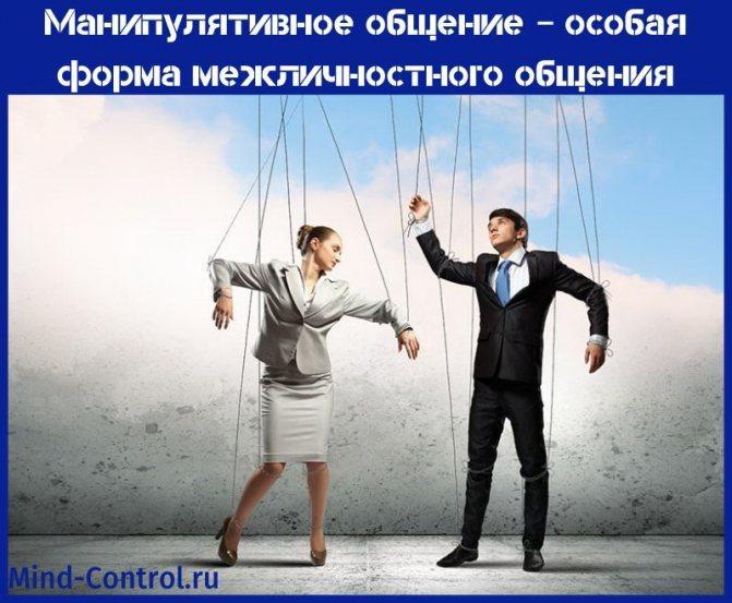 Как манипулировать людьми: психология общения и подчинения, психологические манипуляции, виды и приемы манипуляторов