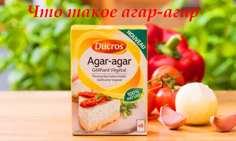 Агар-агар - что это такое, рецепты с агар-агаром и чем его можно заменить