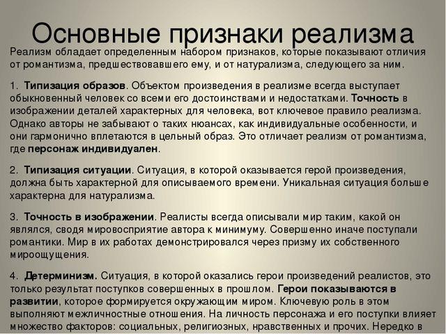 Реализм (философия) — википедия. что такое реализм (философия)
