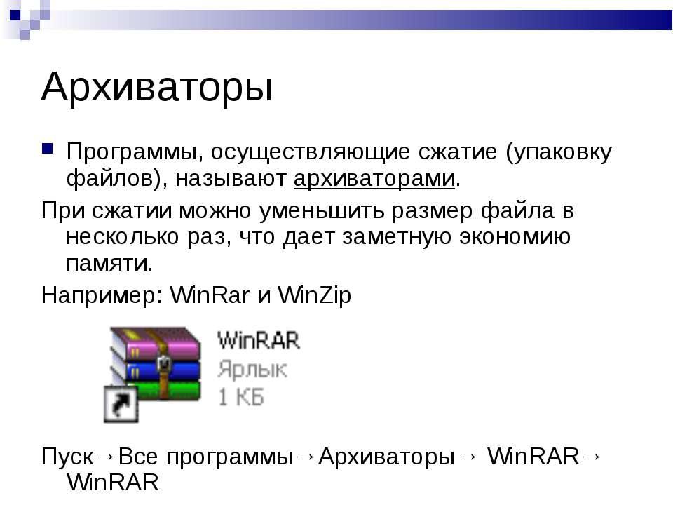 Архивация данных windows 7   пенсермен