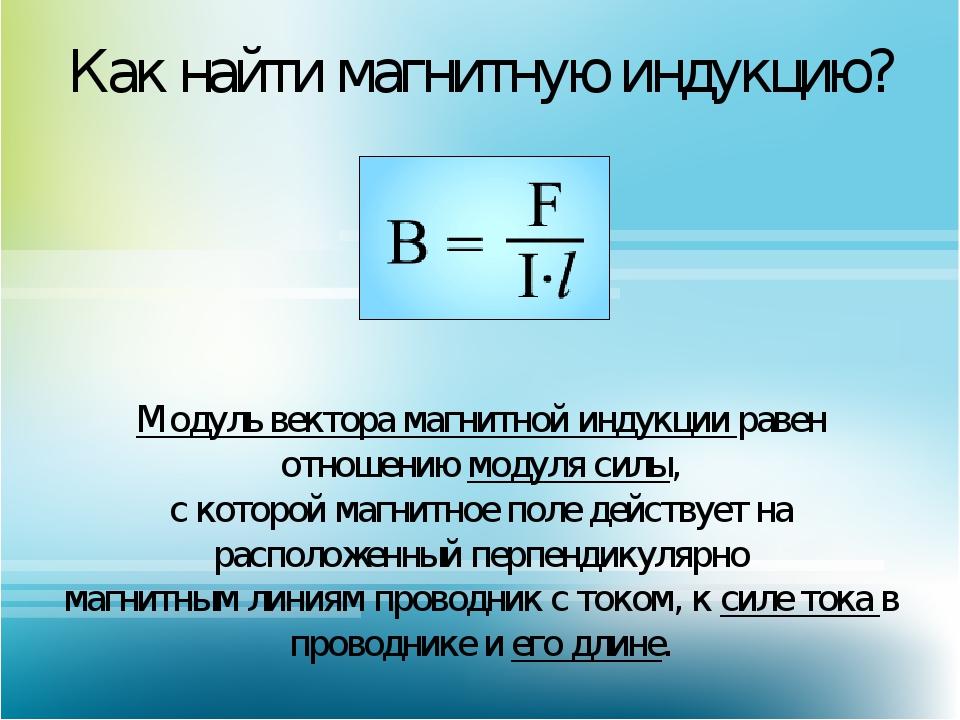 Магнитная индукция