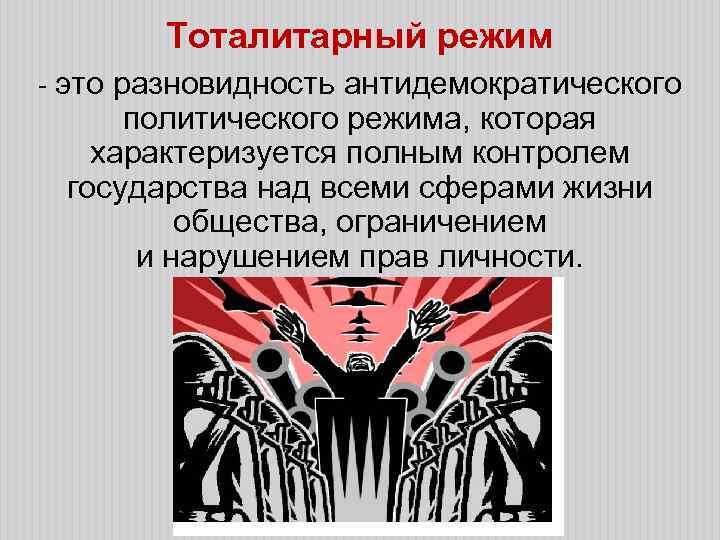 Авторитарный политический режим:определение, типы, черты