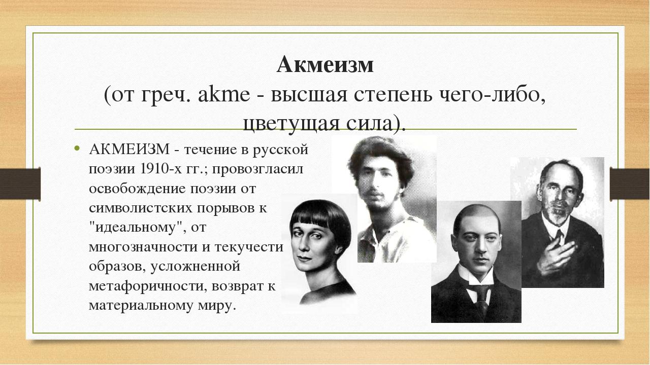 Акмеизм в литературе и небольшая его история