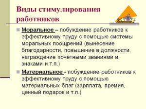 Доска почета как вид морального стимулирования сотрудников, на примере гауз «городская поликлиника № 3» г. казани