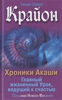 Глава 8. жизнь с хрониками акаши