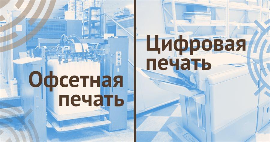 Офсетная печать: виды, технологии, преимущества и недостатки