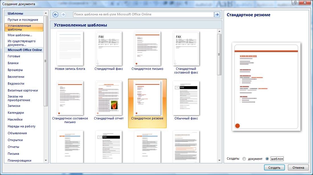 Как создать шаблон в microsoft word - zawindows.ru