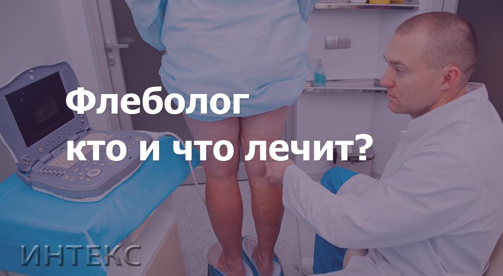 Флеболог - что лечит сосудистый хирург