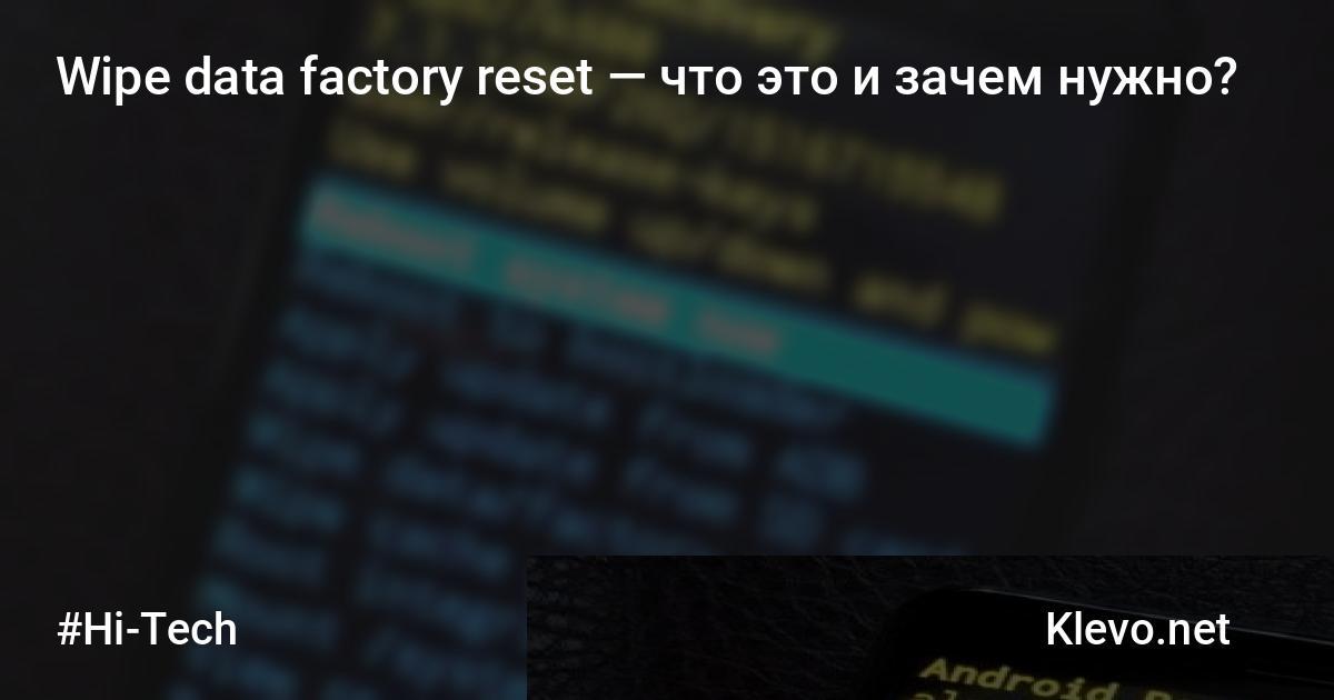 Wipe data factory reset: что это такое и как правильно сбросить настройки на андроид без вреда для гаджета