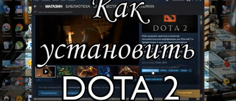 Словарь терминов и сокращений dota 2 - для новичков - статьи - dota 2