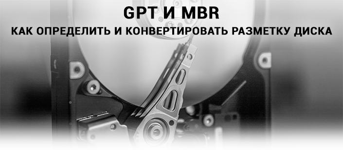 Mbr или gpt