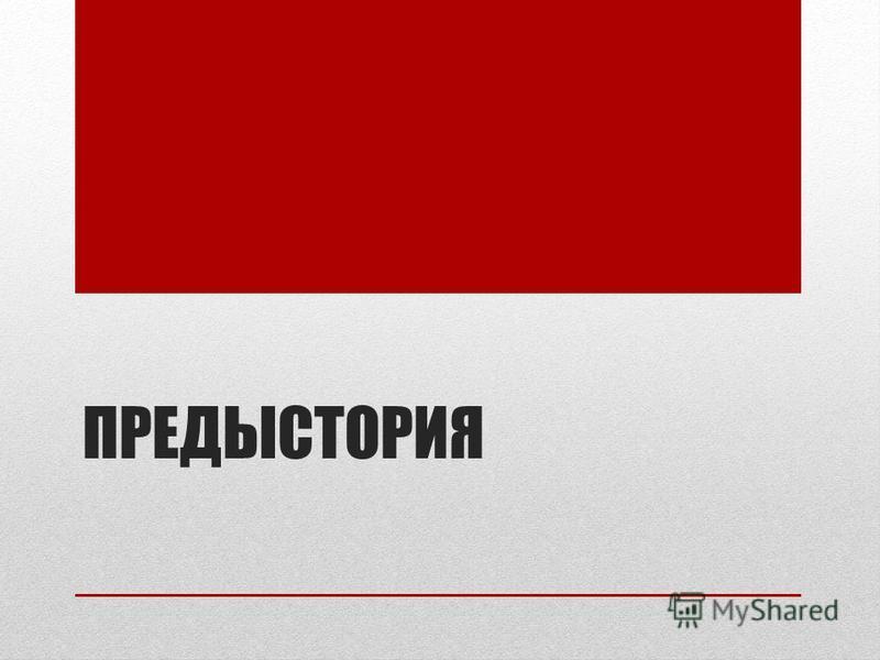 Первая пятилетка — энциклопедия коммунист.ru