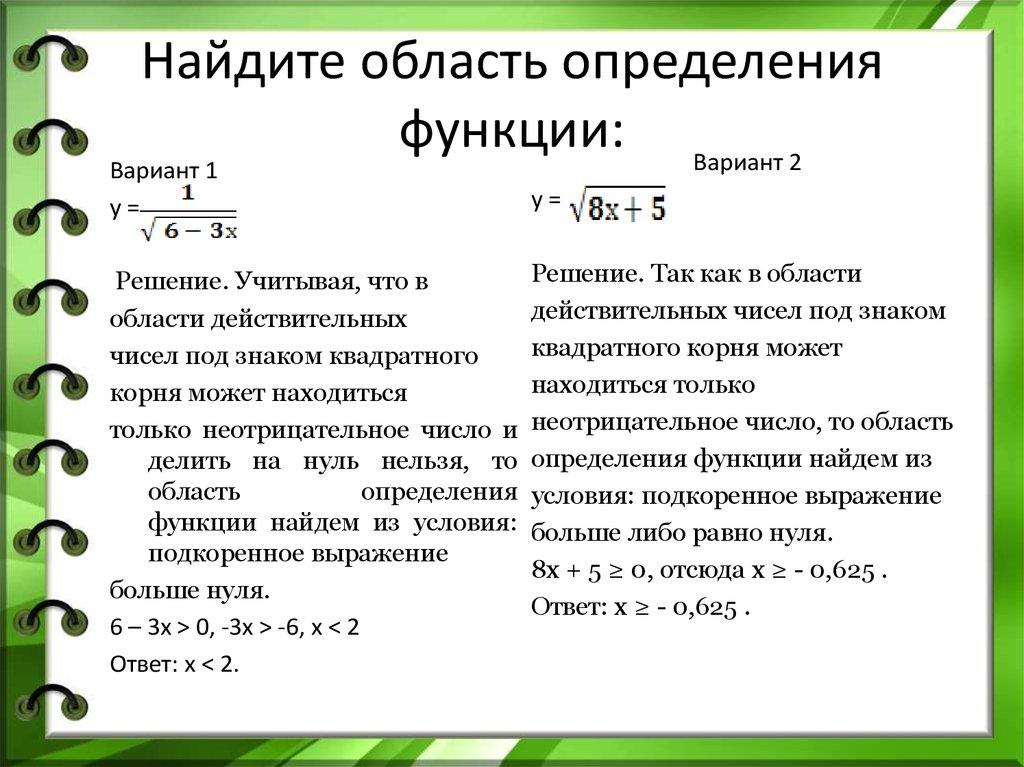 Функция. область определения и область значений функции. графики функции