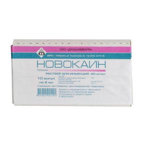 Новокаин, раствор для инъекций 2,5 мг/мл и 5,0 мг/мл