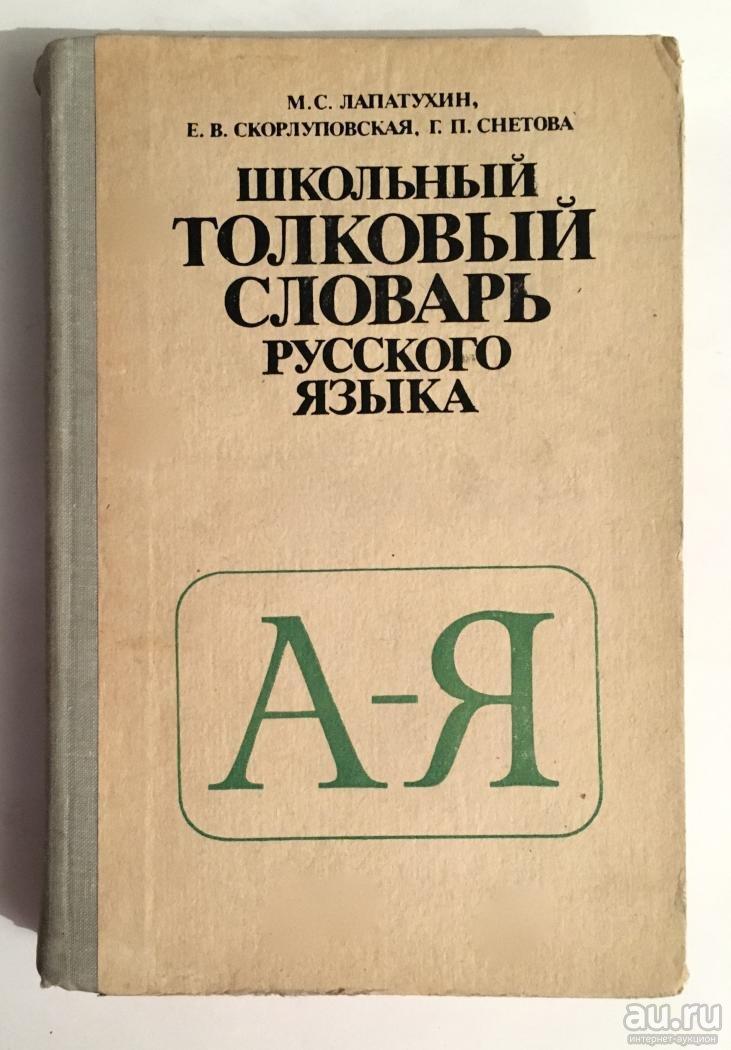 Значение слова «словарь» в 10 онлайн словарях даль, ожегов, ефремова и др. - glosum.ru