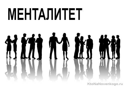 Ментальность — что это такое, признаки ментального расстройства здоровья | ktonanovenkogo.ru