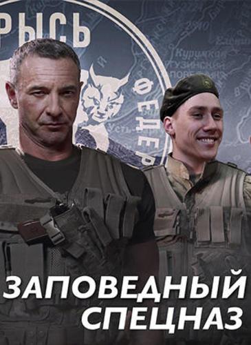 Армейский спецназ - элита российской армии