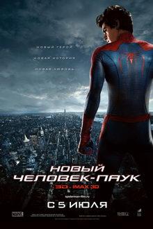 Новый человек-паук. высокое напряжение