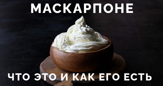 Сыр маскарпоне - рецепт приготовления и секреты применения