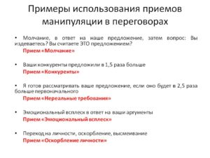 Проявления языкового манипулирования в языке рекламистов (стр. 1 )   авторская платформа pandia.ru