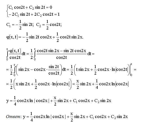 Как решать линейные уравнения