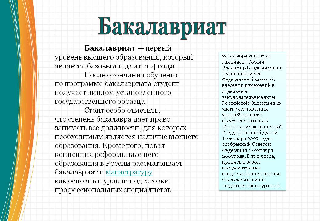 Бакалавр это полное высшее образование или нет для 2020 году - в россии, образец в трудовой книжке