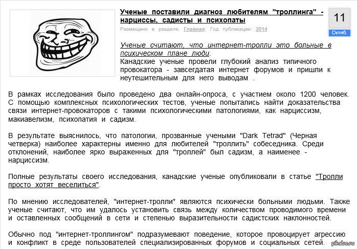 Троллинг — википедия. что такое троллинг