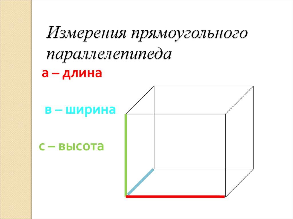 Прямоугольный параллелепипед — википедия. что такое прямоугольный параллелепипед