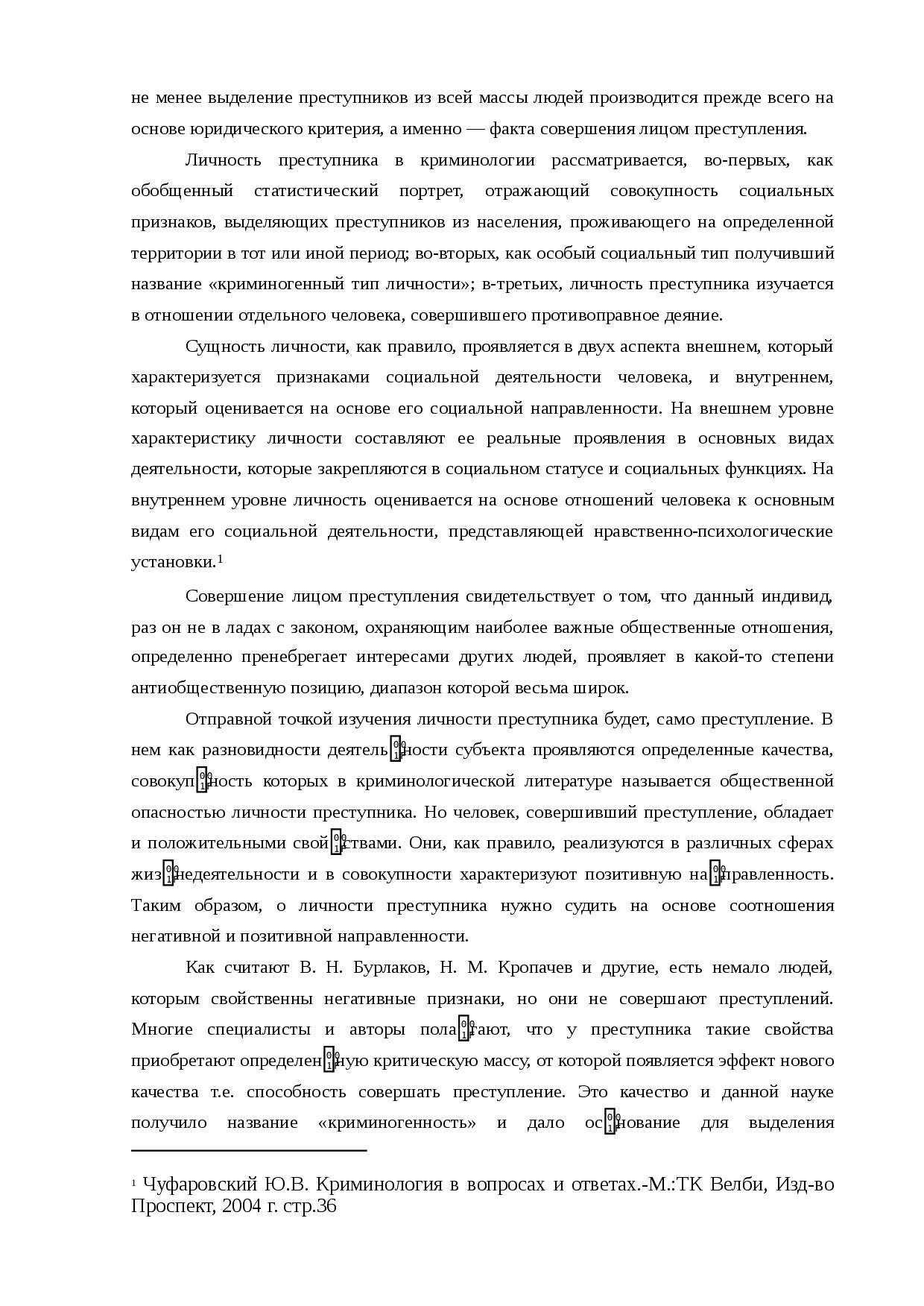 Тема 3. личность преступника