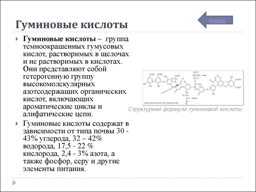 Гуминовые вещества (кислоты) / гуматы