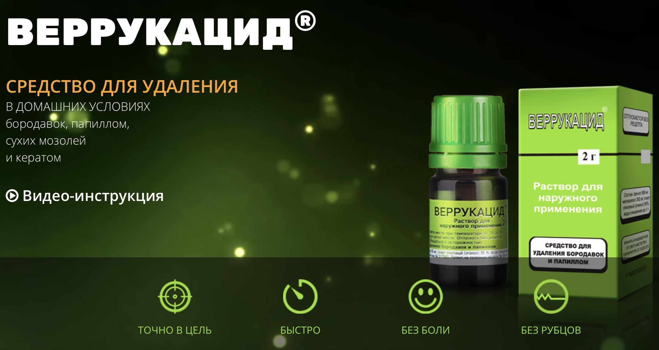 Таблетки от папилломы на теле: виды препаратов против инфекции, какие использовать для лечения впч у мужчин и женщин