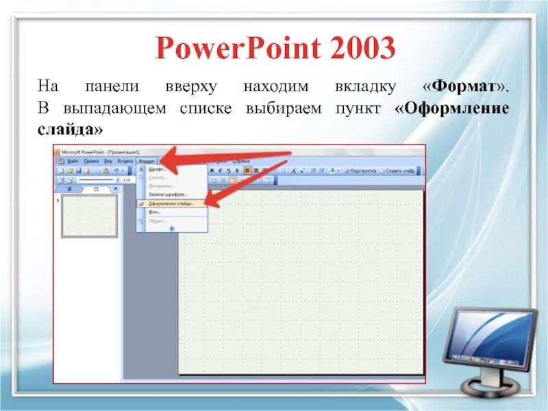 Как сделать ссылку на сайт в презентации powerpoint?