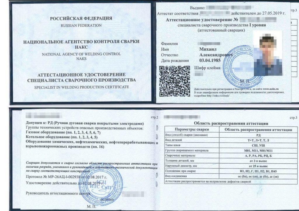 Аттестация специалистов сварочного производства / реестр ац