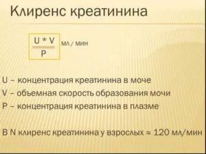 Клиренс креатинина: формула кокрофта голта, расчет по формуле и нормальные показатели креатинина в крови и моче | mfarma.ru