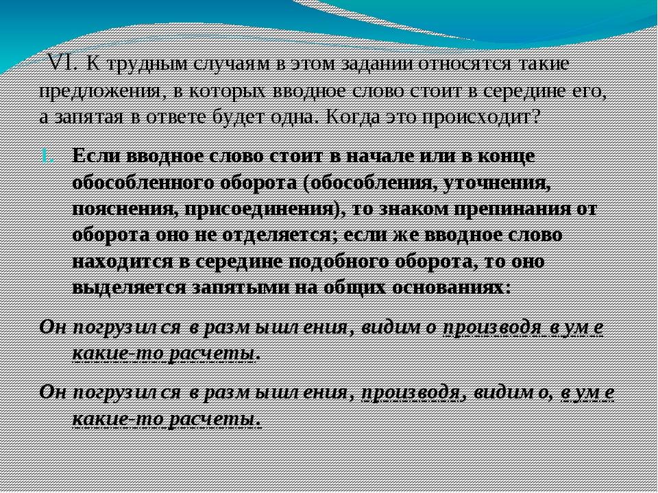 §26. вводные и вставные конструкции. справочник по русскому языку. пунктуация