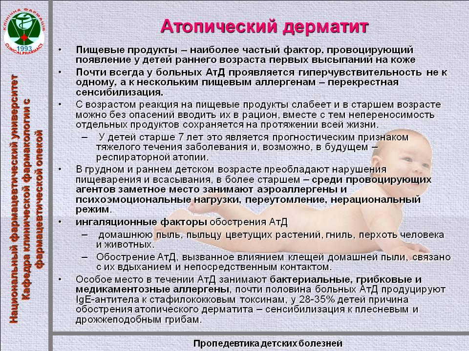Диатез у новорожденных детей: как проявляется болезнь, причины и варианты терапии, применение народных рецептов и правильный уход за кожей