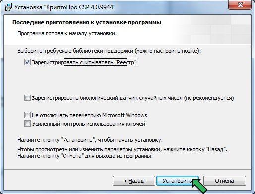 Криптопро | криптопро dss