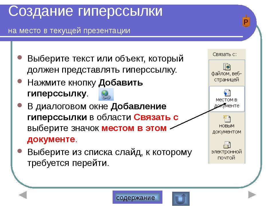 """Что такое гиперссылка и как её сделать в вк, ворде, презентации, экселе, html? — журнал """"рутвет"""""""