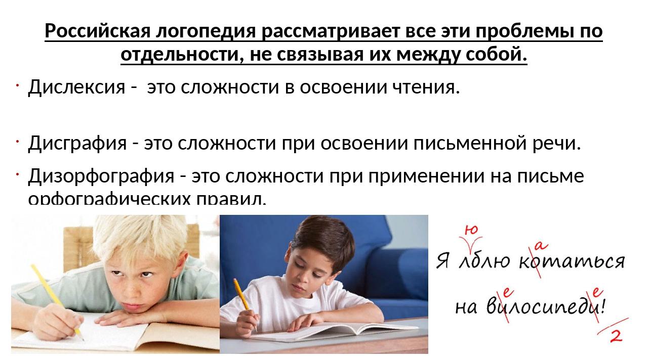 Как побороть дисграфию и дислексию?   центр речи в зеленограде