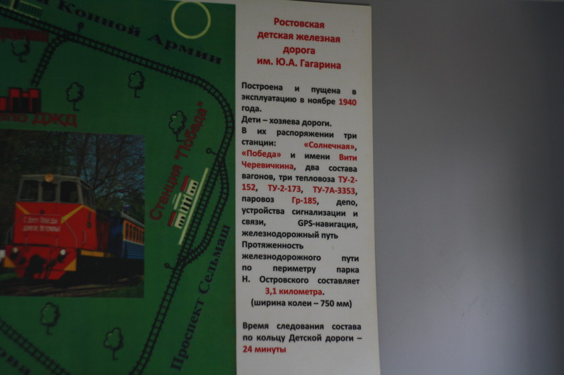 Детская железная дорога в волгограде