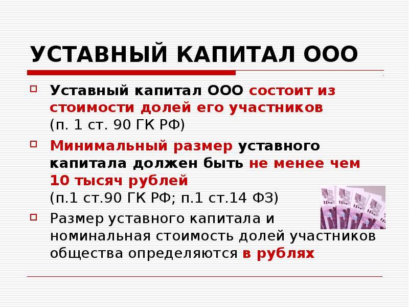 Уставный капитал — википедия с видео // wiki 2