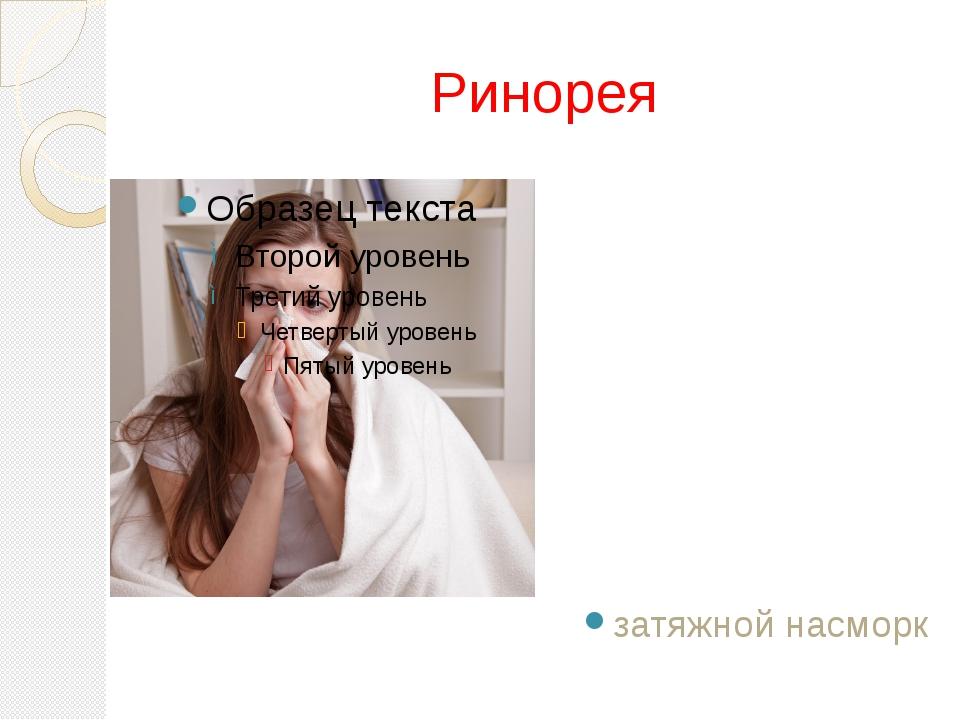 Ринорея – лечение, симптомы, причины, как быстро остановить ринорею - мед-инфо