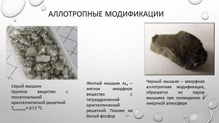 Мышьяк