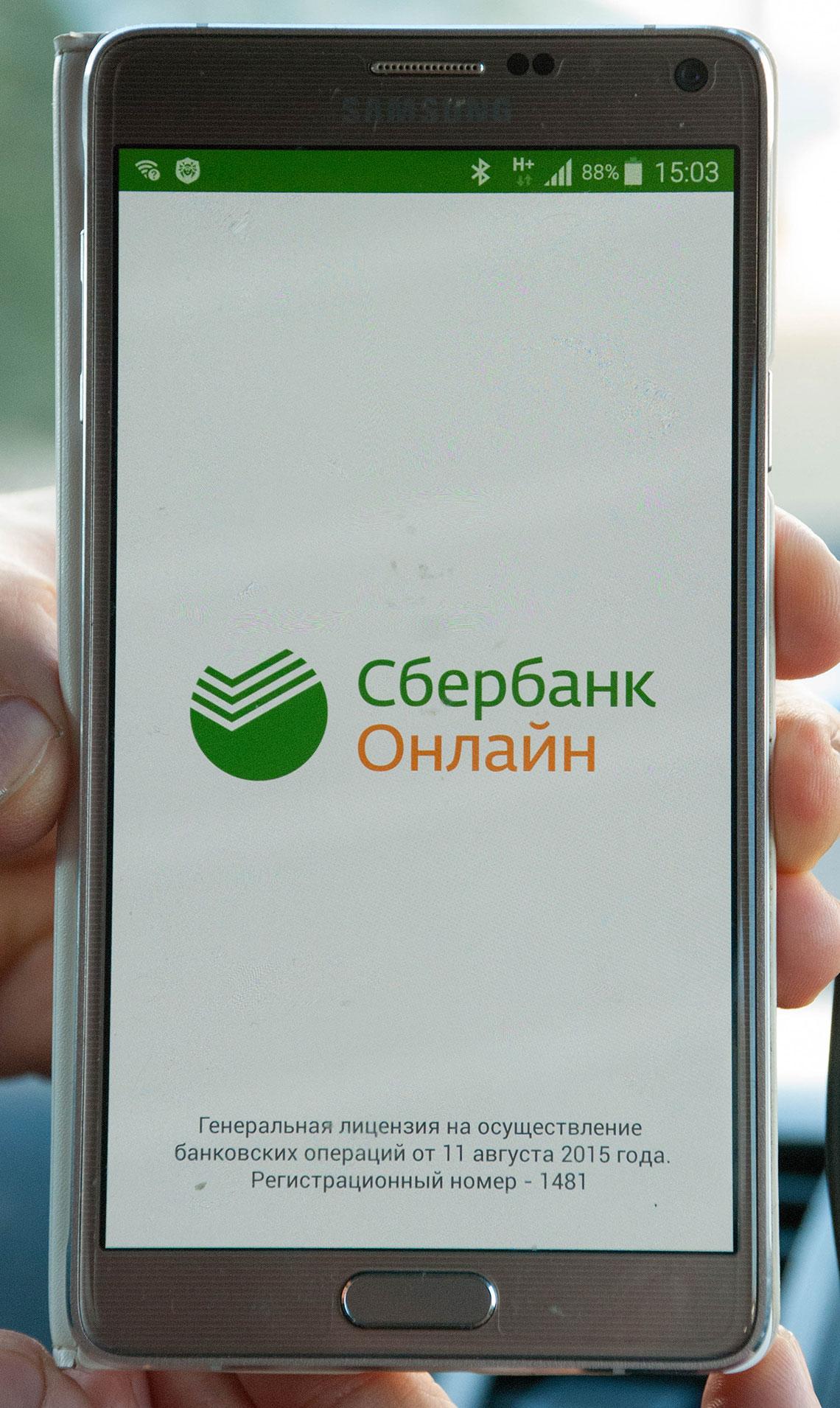 Помощь. регистрация в сбербанк онлайн