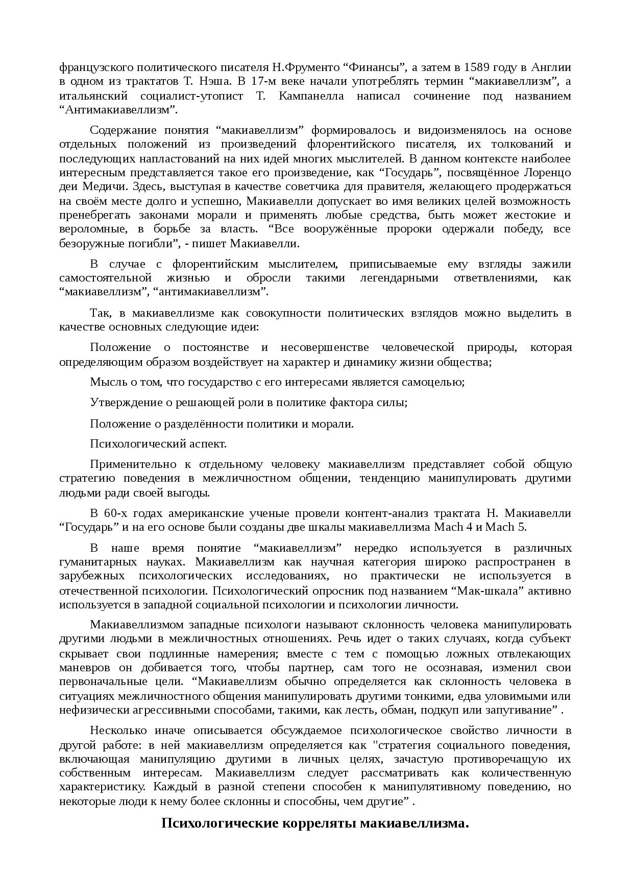 Экзальтированность: проявления и коррекция в психологии