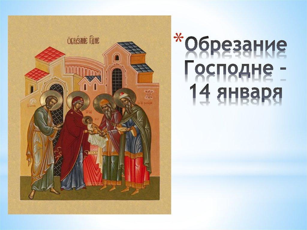 Обрезание господне 2018: что нельзя делать в этот день, обозреватель, в чем смысл праздника, проповедь на обрезание господне